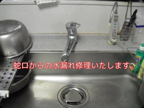 台所 水漏れ