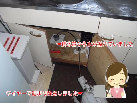 台所排水管つまり除去.png
