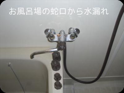お風呂蛇口水漏れ.png