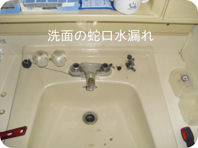 洗面蛇口水漏れ.png