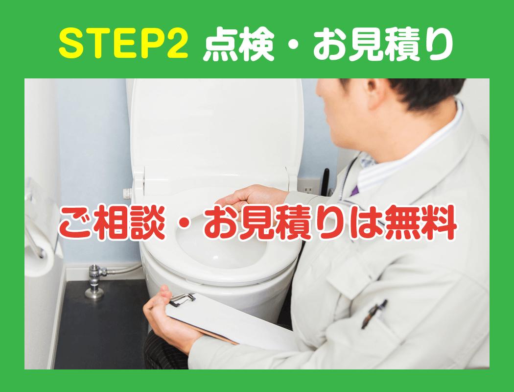 STEP2. 点検・お見積り(ご相談・お見積りは無料)