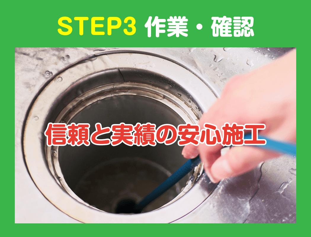 STEP3. 作業・確認(信頼と実績の安心施工)