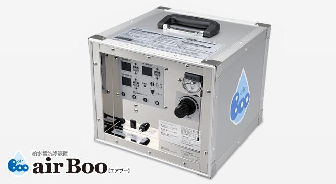 給水管洗浄装置 air Boo(エアブー)
