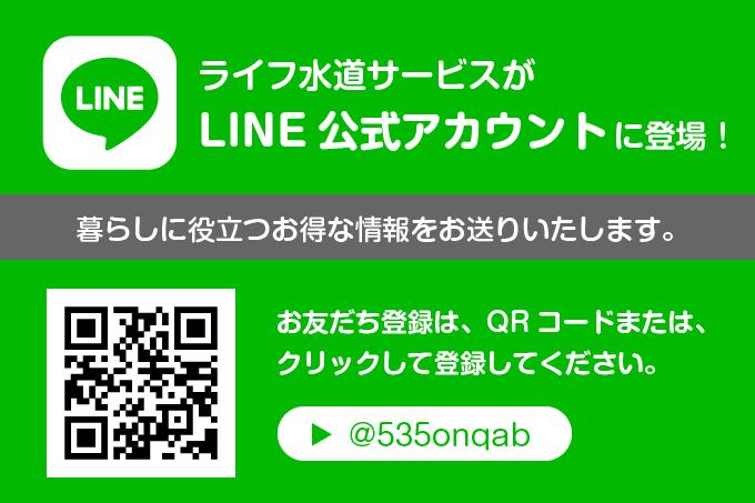 ライフ水道サービスLINE公式アカウント
