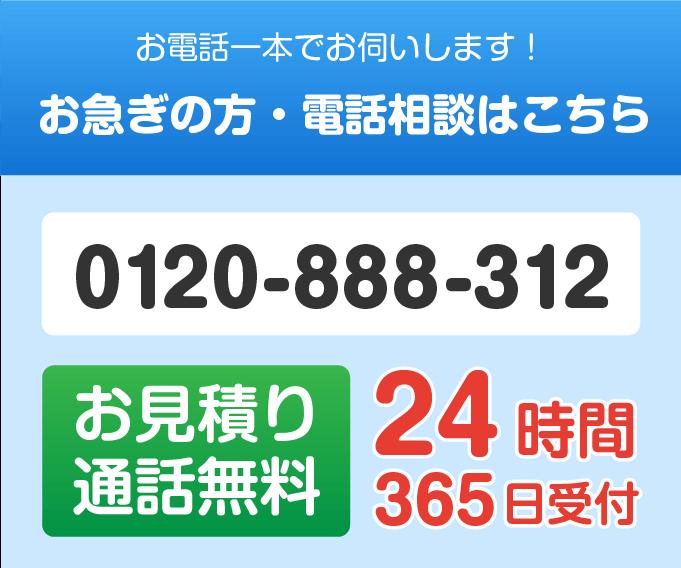 0120-888-312に電話する