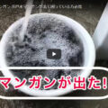 福岡の井戸水(マンガン 鉄分)除去 井戸配管洗浄で解決します。