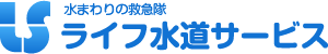 福岡水道修理緊急センター