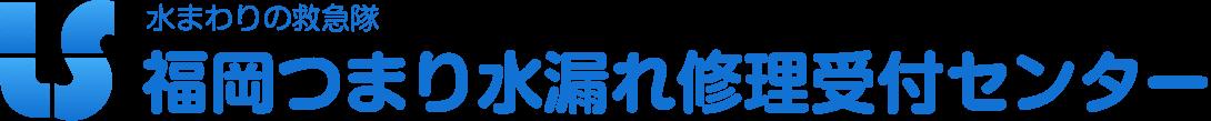 福岡つまり水漏れ修理受付センター
